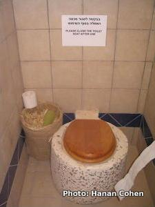 A composting toilet in Israel.